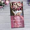 Шоколадка Мамі на день Народження