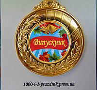 """Медаль """"Випускник"""" 6,5 см"""