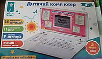 Обучающий, развивающий ноутбук для девочки PL-720-79 на русском, украинском и английском языках (35 функций)