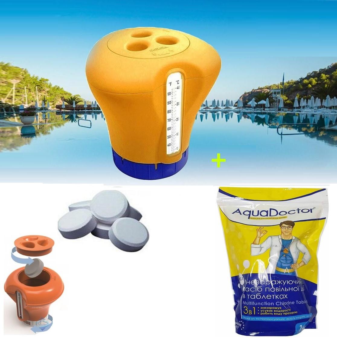 Аква Старт набор для бассейна 3в1 химия + дозатор с термометром (1 кг=5таб* 200г, 75мм )