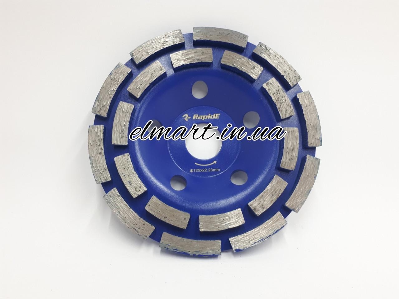 Алмазная чаша rapide 125* 22,23