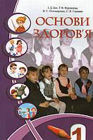 Основи здоров`я, 1 клас. Т. В. Воронцова, И. Д. Бех,  В. С. Пономаренко, С. В. Страшко.
