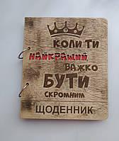 Деревянный блокнот Важко бути скромним, (на кольцах), ежедневник из дерева, подарок для мужчины руководителя