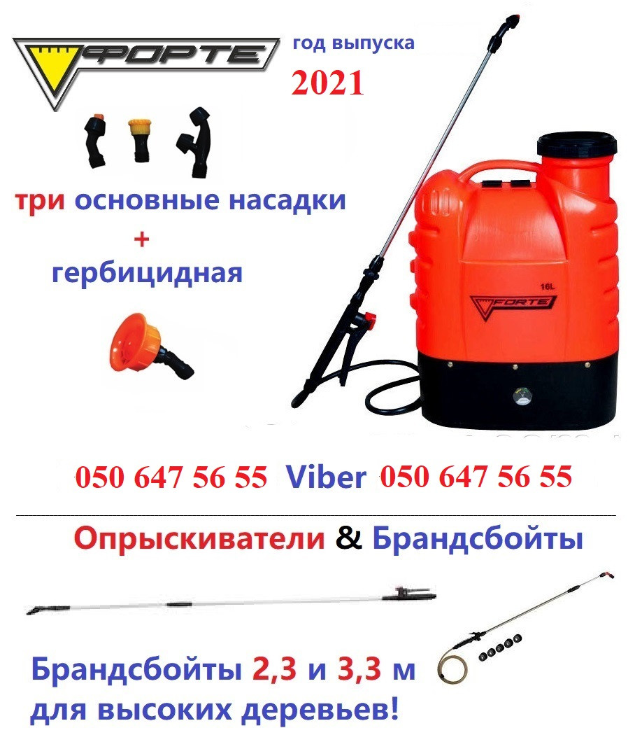 Аккумуляторный опрыскиватель FORTE CL-16A! Проверенное качество!