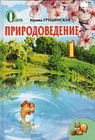 Учебник. Природоведение 1 класс. Грущинская И.В.