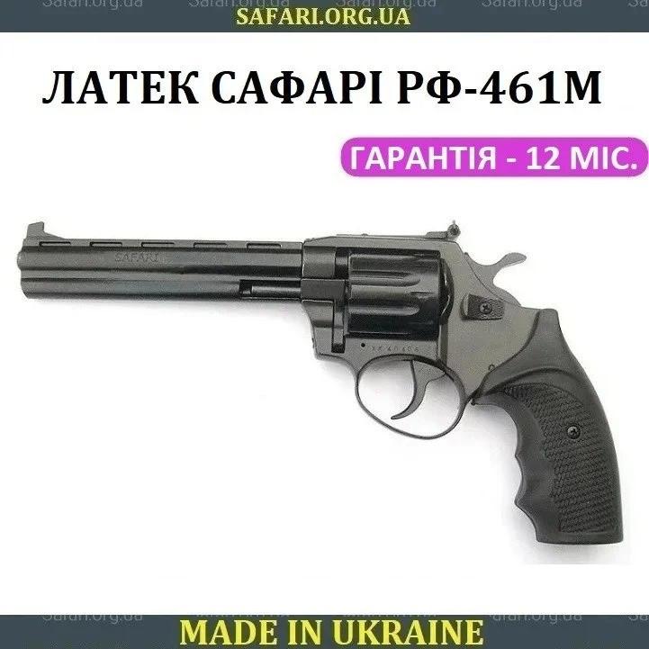 Револьвер под патрон Флобера Латэк Сафари РФ-461М (Пластик) Safari 461 Револьвер флобера Пистолет флобера