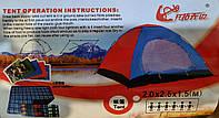 Палатка 6-местная Tent, 250х250х150 см., семейная шестиместная палатка для туризма