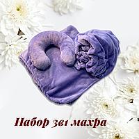 Набор 3в1: чехол на кушетку, плед, подушка СИРЕНЬ