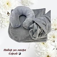 Набор 3в1: чехол на кушетку, плед, подушка СЕРЫЙ