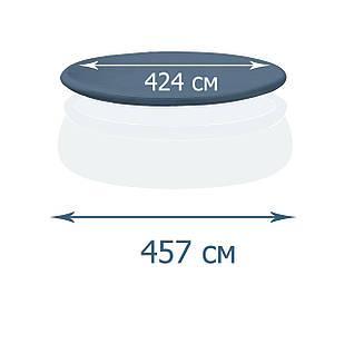 Тент - чехол для надувного бассейна Intex 28023, 457 см
