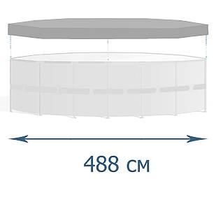 Тент - чехол для каркасного бассейна Intex 28040, 488 см