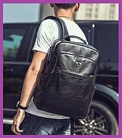 Большой мужской рюкзак эко кожа черный, Стильный повседневный мужской рюкзак , Рюкзаки городские