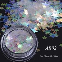 Перламутровые блестки для ногтей Звезда №02, фото 1
