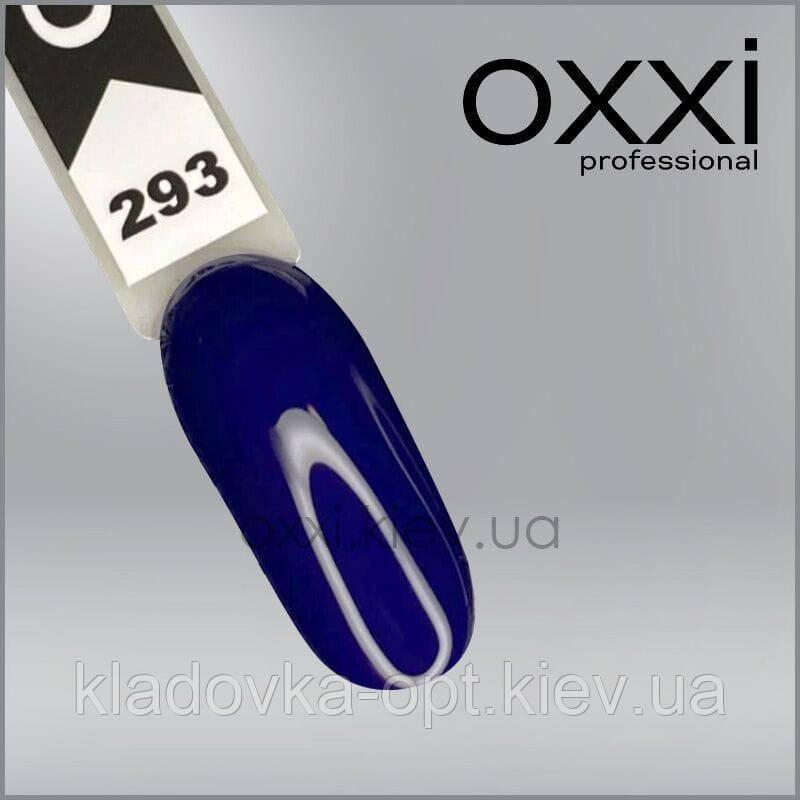 Гель-лак Oxxi Professional №293 (темно-синий, эмаль), 10 мл