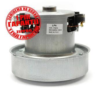 Двигатель для пылесоса Electrolux, LG, Rowenta 1800W