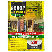 Биодеструктор для выгребных ям и септиков Вихор 20 гр