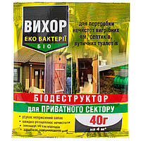 Биодеструктор для частного сектора Вихор 40 гр