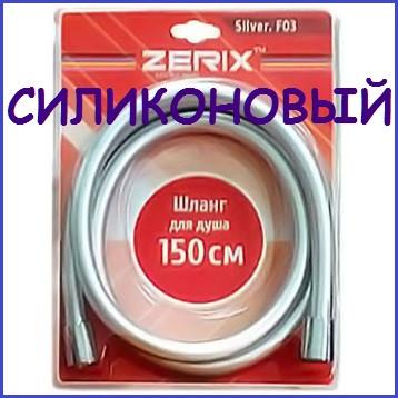 Шланг для душа силиконовый ЧЕХИЯ чешский серебристый Zerix Silver F03 150 см