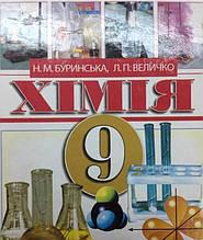 Підручник Хімія 9 клас Буринська Н. Величко Л. Перун