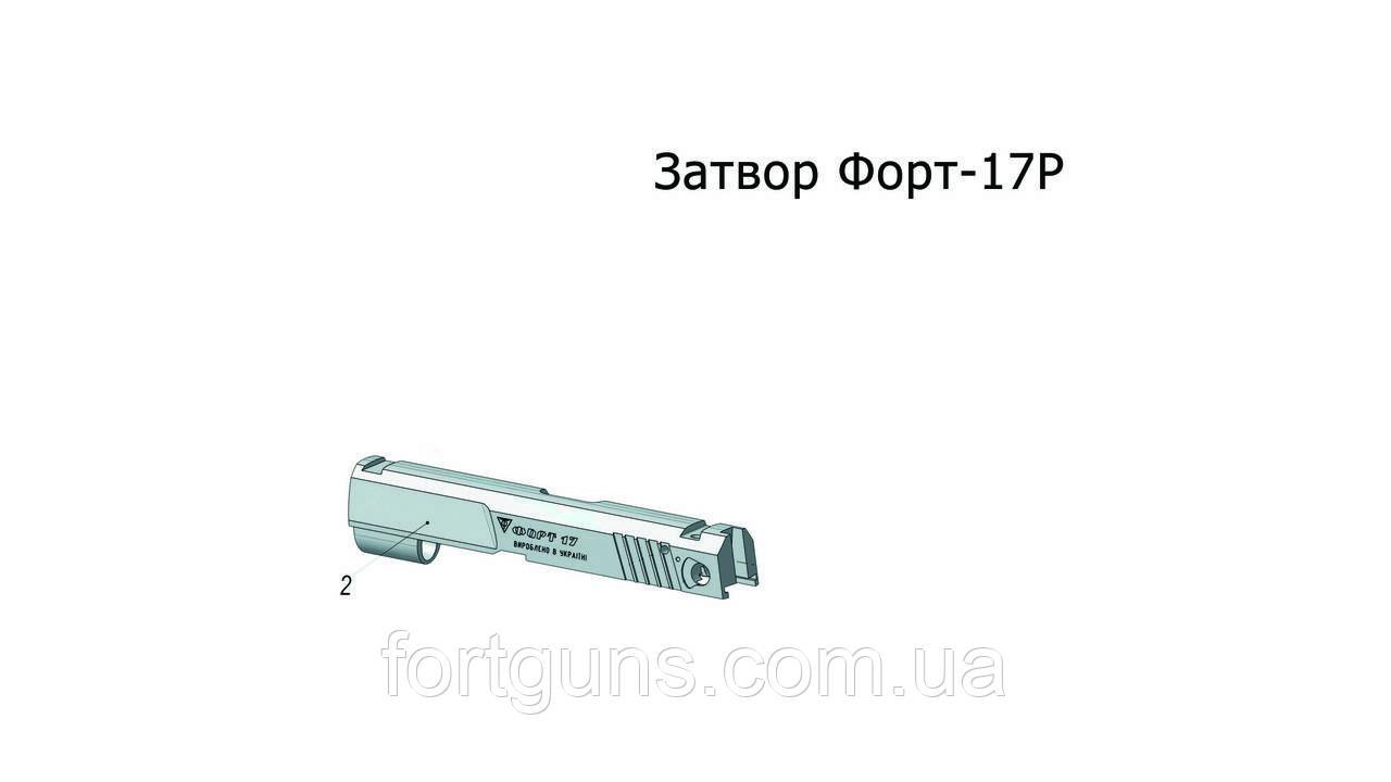 Термообробка виробу Форт-17Р (Закалка затвор)