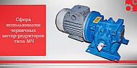 Сфера использования червячных мотор-редукторов типа МЧ