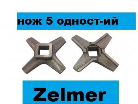 Односторонний нож для мясорубки Zelmer (Зелмер) номер №5 887.5 687.54 887.54 687.5 887.8, фото 2