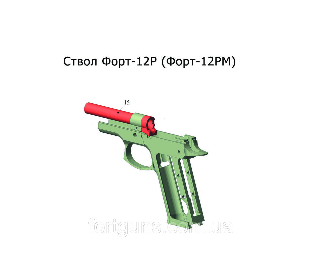 Заміна ствола Форт-12Р (Форт-12РМ), Форт-17Р