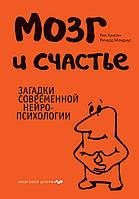 Книга: Мозг и счастье. Загадки современной нейропсихологии. Рик Хансон, Ричард Мендиус