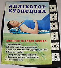 "Аппликатор Кузнецова на ткани ""Универсал"" № 56"