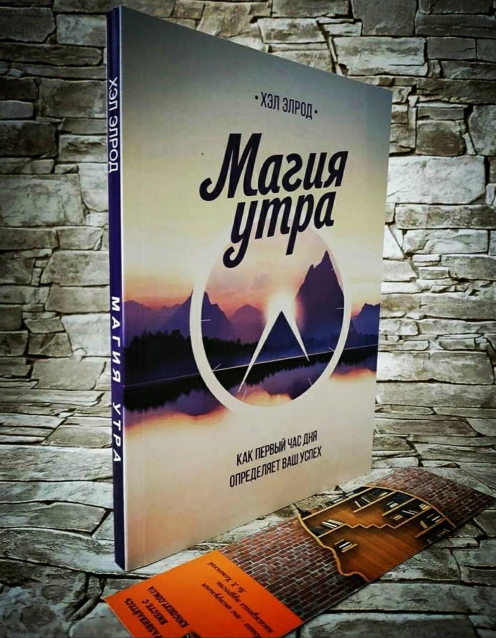 """Книга """"Магия утра"""" Как первый час дня определяет ваш успех Хэл Элрод"""