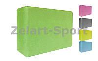 Йога-блок (Eva 180 гр, р-р 23 x 15,5 x 7,5 см, цвета в ассортименте)