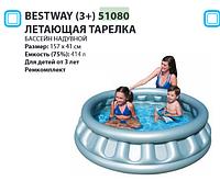 Бассейн детский надувной Bestway 51080