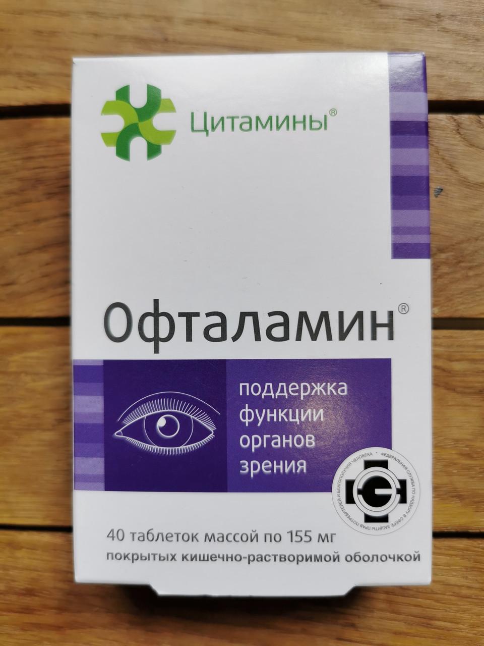Офталамин, 40 таб., Цитамины