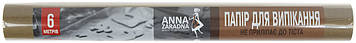 "Папір для випікання ""Sweet home""/""Anna Zaradna"" 6м №5604/2020(70)"
