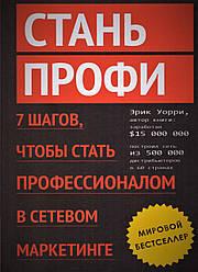 Книга Стань профі. 7 кроків, щоб стати професіоналом в мережевому маркетингу. Автор - Ерік Уорри (Ексмо)