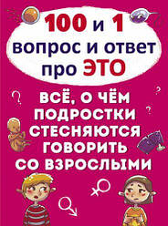 """Книга """"100 і 1 питання і відповідь """"про це"""". Все про що підлітки соромляться говорити з дорослими"""" (рос) F00020614"""