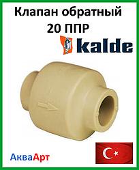 Обратный клапан Kalde 20 ппр
