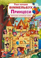 """Книга-картонка """"Твой первый виммельбух. Принцессы"""" (укр) F00023244"""