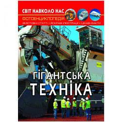 """Книга """"Світ навколо нас. Гігантська техніка"""" укр F00026113"""