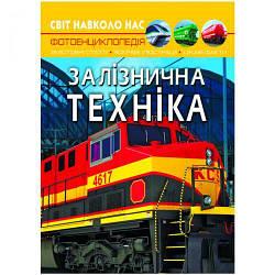 """Книга """"Світ навколо нас. Залізнична техніка"""" укр F00026111"""