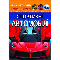 """Книга """"Світ навколо нас. Спортивні автомобілі"""" укр F00026119"""