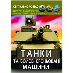 """Книга """"Світ навколо нас. Танки і бойові броньовані машини"""" укр F00026196"""