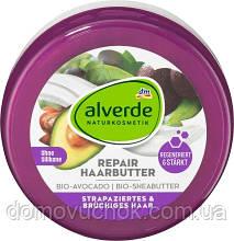 Маска для волос Аlverde NATURKOSMETIK Haarbutter Repair Bio-Avocado Bio-Sheabutter 200мл
