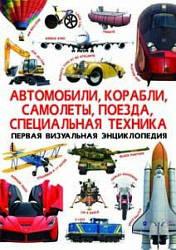 """Книга """"Перша візуальна енциклопедія. Автомобілі,кораблі,літаки,поїзди,спеціальна техніка"""" (рос) F00018119"""