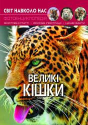 """Книга """"Світ навколо нас. Великі кішки"""" укр F00021260"""