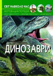 Книга: Світ навколо нас. Динозаври, укр F00020423