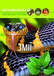 Книга: Світ навколо нас. Змії, укр F00020898