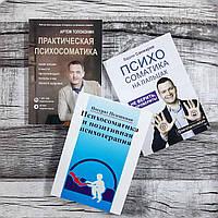 Набір книг: Практична психосоматика, Психосоматика на пальцях, Психосоматика і позитивна психотерапія