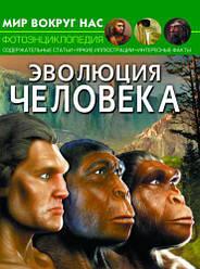 """Книга """"Світ навколо нас. Еволюція людини"""" рус F00024576"""