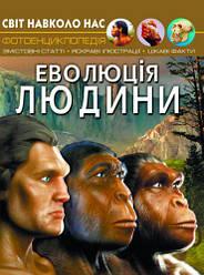 """Книга """"Світ навколо нас. Еволюція людини"""" укр F00024570"""